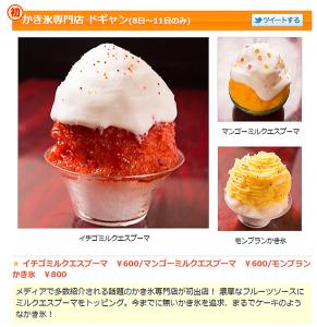 FireShot Capture 106 - 巨大フードフェス「まんパク」今年も大阪開催! - http___manpaku.jp_osaka2016_shoplist_