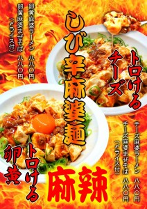 麻婆豆腐チーズ麺3